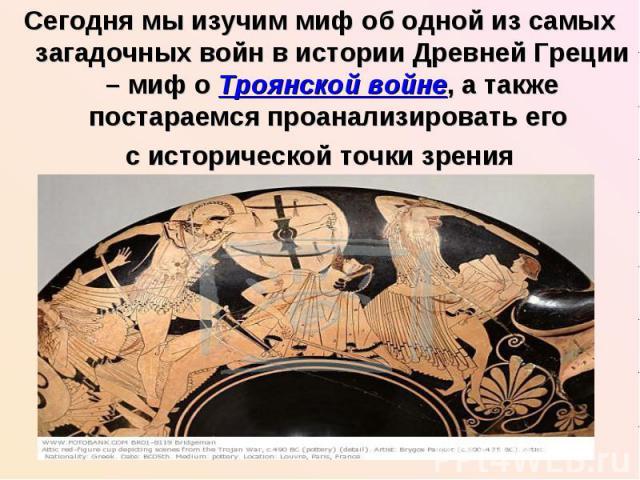 Сегодня мы изучим миф об одной из самых загадочных войн в истории Древней Греции – миф о Троянской войне, а также постараемся проанализировать его с исторической точки зрения