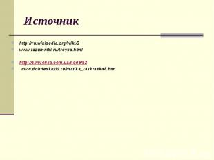 Источник http://ru.wikipedia.org/wiki/3 www.razumniki.ru/troyka.html http://simv