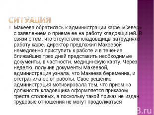 Ситуация Макеева обратилась к администрации кафе «Север» с заявлением о приеме е