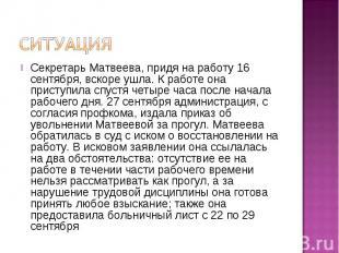 Ситуация Секретарь Матвеева, придя на работу 16 сентября, вскоре ушла. К работе
