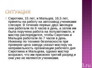 Ситуация Сироткин, 15 лет, и Мальцев, 16,5 лет, приняты на работу на автозавод у