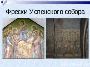 Фрески Успенского собора