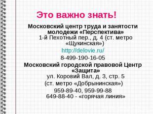 Это важно знать! Московский центр труда и занятости молодежи «Перспектива» 1-й П