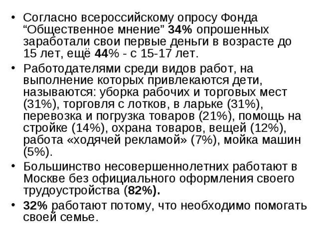 """Согласно всероссийскому опросу Фонда """"Общественное мнение"""" 34% опрошенных заработали свои первые деньги в возрасте до 15 лет, ещё 44% - с 15-17 лет. Работодателями среди видов работ, на выполнение которых привлекаются дети, называются: уборка рабочи…"""