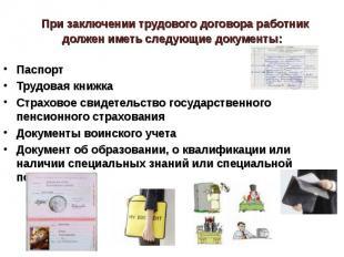 При заключении трудового договора работник должен иметь следующие документы: Пас