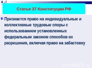 Статья 37 Конституции РФ Признается право на индивидуальные и коллективные трудо