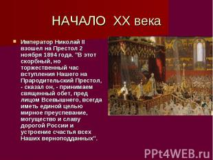 "НАЧАЛО ХХ века Император Николай II взошел на Престол 2 ноября 1894 года. ""В это"
