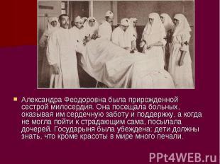 Александра Феодоровна была прирожденной сестрой милосердия. Она посещала больных