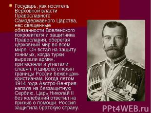 Государь, как носитель Верховной власти Православного Самодержавного Царства, не
