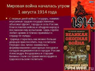 Мировая война началась утром 1 августа 1914 года С первых дней войны Государь, п