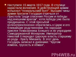 Наступило 15 марта 1917 года. В столице нарастали волнения. В действующей армии