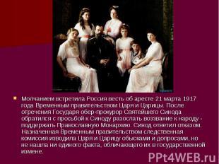 Молчанием встретила Россия весть об аресте 21 марта 1917 года Временным правител