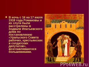 В ночь с 16 на 17 июля 1918 года Романовы и их слуги были расстреляны в подвале