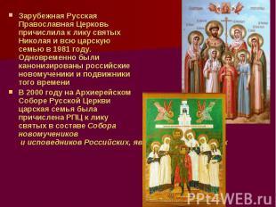 Зарубежная Русская Православная Церковь причислила к лику святых Николая и всю ц