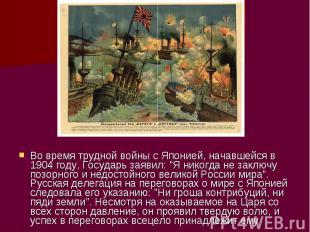 """Во время трудной войны с Японией, начавшейся в 1904 году, Государь заявил: """"Я ни"""