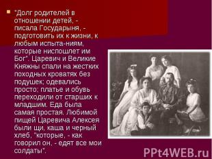 """""""Долг родителей в отношении детей, - писала Государыня, - подготовить их к жизни"""