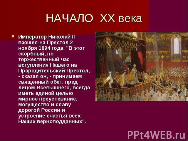 НАЧАЛО ХХ века Император Николай II взошел на Престол 2 ноября 1894 года.