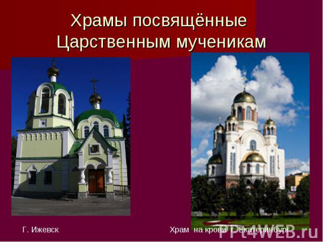 Храмы посвящённые Царственным мученикам Г. Ижевск Храм на крови г. Екатеринбург