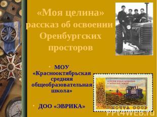 «Моя целина» рассказ об освоении Оренбургских просторов МОУ «Краснооктябрьская с