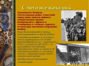 С чего все началось Закончилась Великая Отечественная война. Советский народ сно