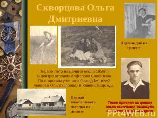 Скворцова Ольга ДмитриевнаПервое лето на целине (июль 1959г.) В центре агроном А