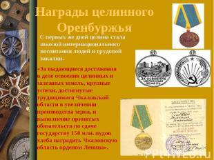 Награды целинного Оренбуржья С первых же дней целина стала школой интернациональ