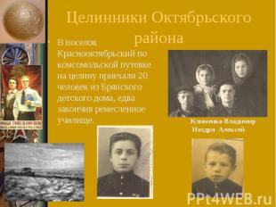 Целинники Октябрьского района В поселок Краснооктябрьский по комсомольской путев