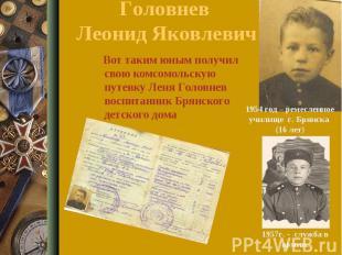 Головнев Леонид Яковлевич Вот таким юным получил свою комсомольскую путевку Леня
