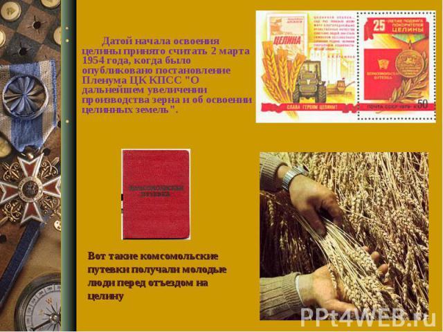 Датой начала освоения целины принято считать 2 марта 1954 года, когда было опубликовано постановление Пленума ЦК КПСС