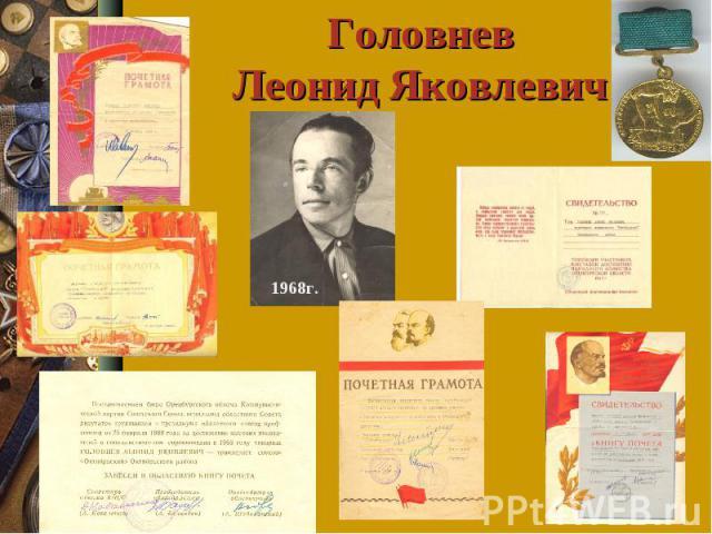 Головнев Леонид Яковлевич