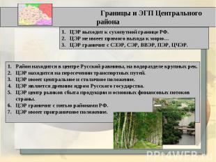 Границы и ЭГП Центрального района ЦЭР выходит к сухопутной границе РФ. ЦЭР не им