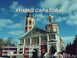 Храмы Саратова Сочинение-презентация Ученицы 3 «Б» класса Щелупановой Анны.