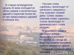 В старом путеводителе начала 20 века сообщается: «Всех храмов и молитвенных здан