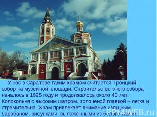 У нас в Саратове таким храмом считается Троицкий собор на музейной площади. Стро