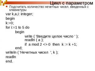 Цикл с параметромПодсчитать количество нечетных чисел, введенных с клавиатуры va