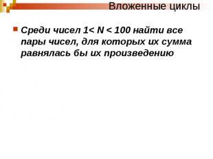 Вложенные циклы Среди чисел 1< N < 100 найти все пары чисел, для которых их сумм
