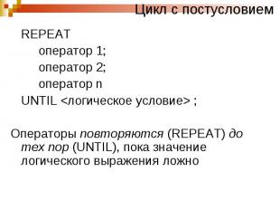 Цикл с постусловием REPEAT оператор 1; оператор 2; оператор n UNTIL ; Операторы