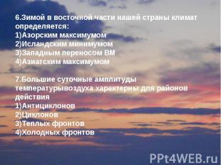 6.Зимой в восточной части нашей страны климат определяется: 1)Азорским максимумо