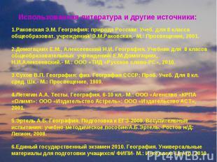 Использованная литература и другие источники: 1.Раковская Э.М. География: природ
