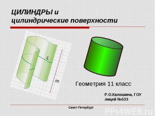 Цилиндры и цилиндрические поверхности Геометрия 11 класс Р.О.Калошина, ГОУ лицей