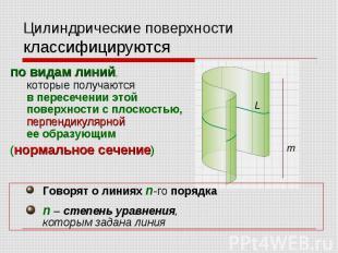 Цилиндрические поверхности классифицируютсяпо видам линий, которые получаются в