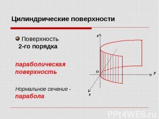 Цилиндрические поверхности Поверхность 2-го порядка параболическая поверхность Н
