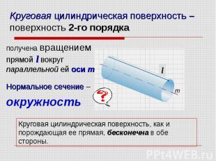 Круговая цилиндрическая поверхность – поверхность 2-го порядка получена вращение
