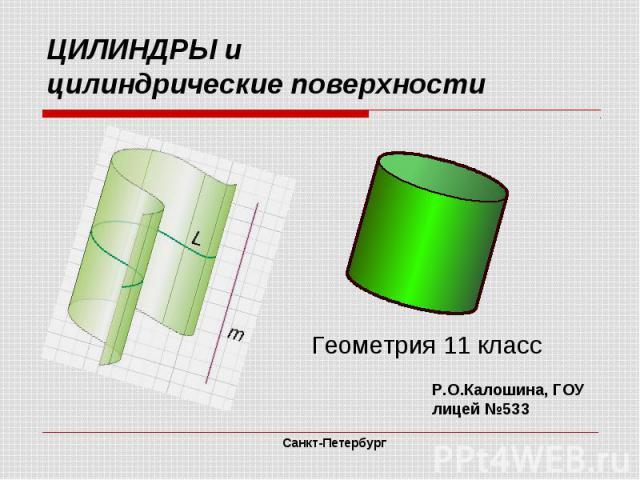 Цилиндры и цилиндрические поверхности Геометрия 11 класс Р.О.Калошина, ГОУ лицей №533