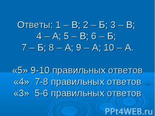 Ответы: 1 – В; 2 – Б; 3 – В; 4 – А; 5 – В; 6 – Б; 7 – Б; 8 – А; 9 – А; 10 – А. «