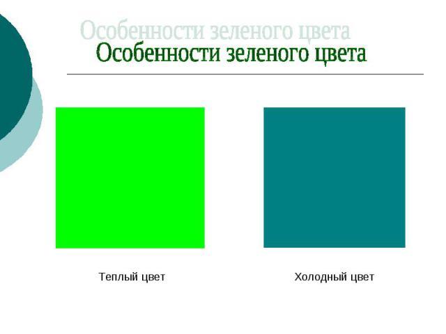Особенности зеленого цвета Теплый цвет Холодный цвет