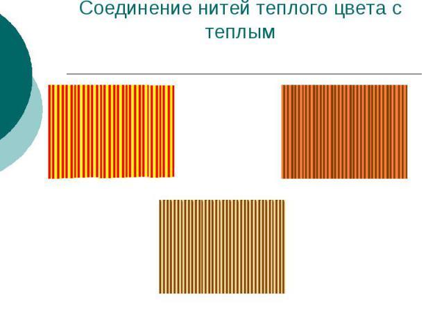 Соединение нитей теплого цвета с теплым