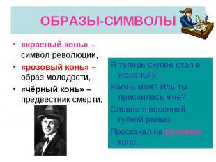 ОБРАЗЫ-СИМВОЛЫ «красный конь» – символ революции, «розовый конь» – образ молодос