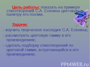 Цель работы: показать на примере стихотворений С.А. Есенина цветовую палитру его