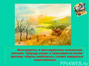 Многоцветны и многокрасочны есенинские пейзажи. Природа играет и переливается вс